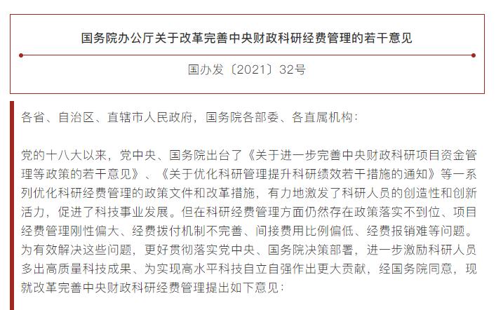国务院办公厅关于改革完善中央财政科研经费管理的若干意见
