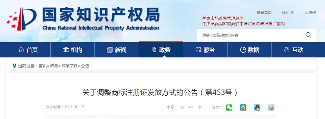 2022.1.1日起,国知局不再发放纸质商标注册证!