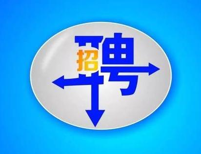 洛江区司法局公开招聘编外工作人员的公告