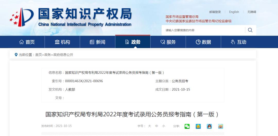 国知局:录用公务员五年内不得申请辞去公职,可按程序办理进京落